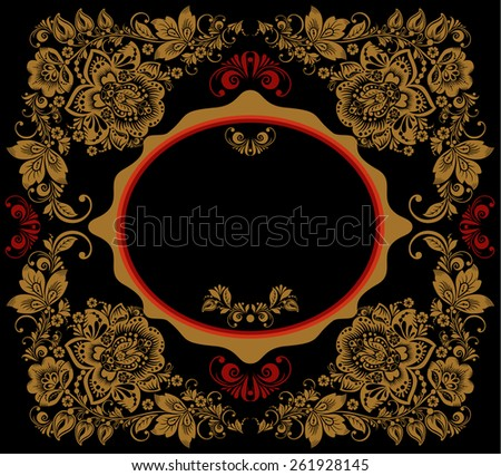 Elegant background with floral ornamental frame and place for text. Floral elements, ornate background. Raster version - stock photo