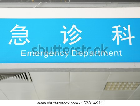 Emergency sign at the entrance to a hospital - stock photo