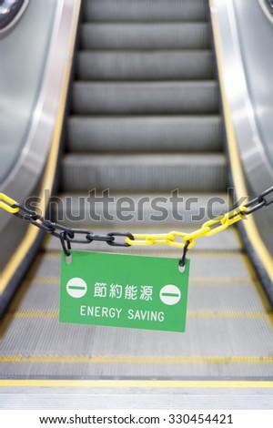 energy saving Escalator which stop using - stock photo