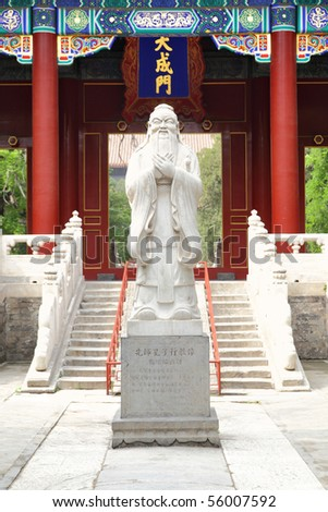 Entrance to ancient Confucian temple at Beijing, China - stock photo