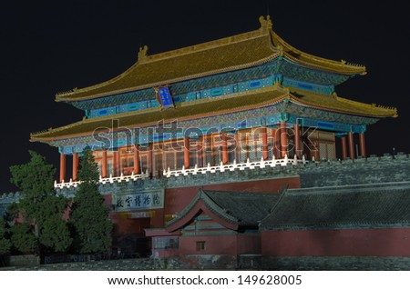 Evening view of the  Gate of Divine Prowess, (North Gate) Forbidden City, Beijing.   - stock photo