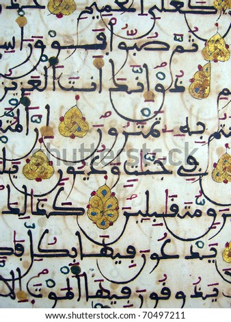 Excerpt from a 13th century Koran in Arabic - stock photo