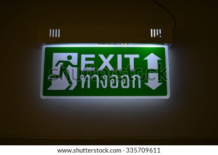exit sign for emergency. - stock photo