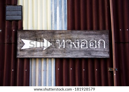 Exit Way thai language