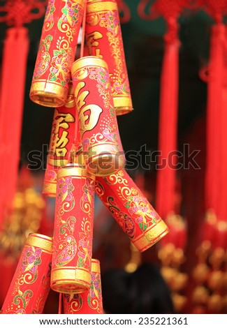 fake chinese firecrackers for decoration  - stock photo