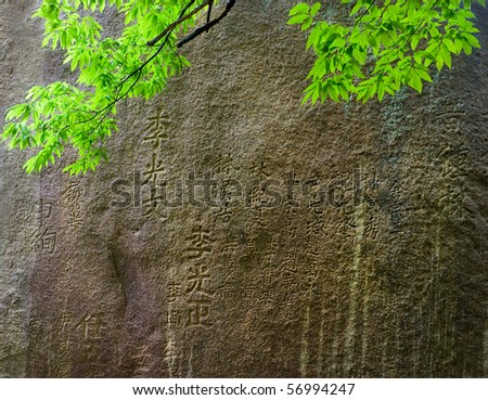 Famous Ulsanbawi Rock with the ancient buddhist text of Sinheungsa Temple at the Seorak-san National Park, South korea - stock photo
