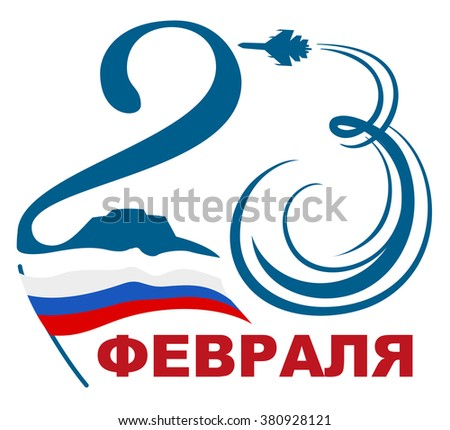 February 23 Defender of Fatherland Day. Russian text for greeting card