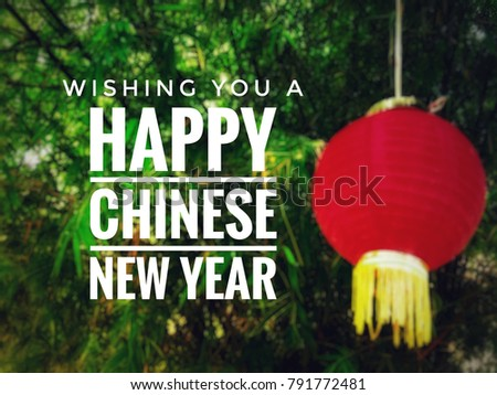 Festive season greetings wishing you happy stock photo royalty free festive season greetings wishing you a happy chinese new year with blurred styled background m4hsunfo