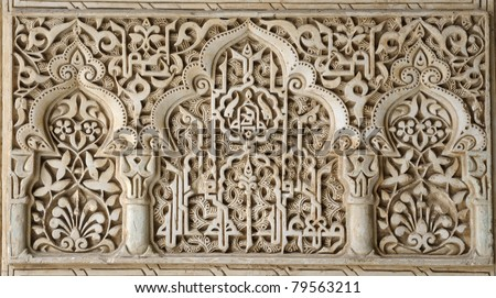 Fine plaster work mosaic in the Alhambra - stock photo