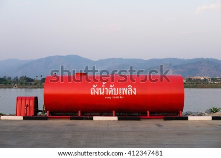 Fire water tank - 15,000 liter capacity - Text in Thailand - stock photo