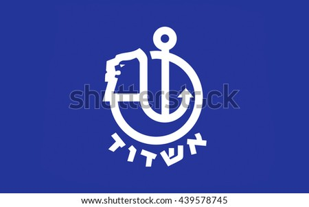 Flag of Ashdod is the sixth-largest city in Israel - stock photo