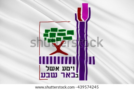 Flag of Beersheba is the largest city in the Negev desert of southern Israel. 3d illustration - stock photo