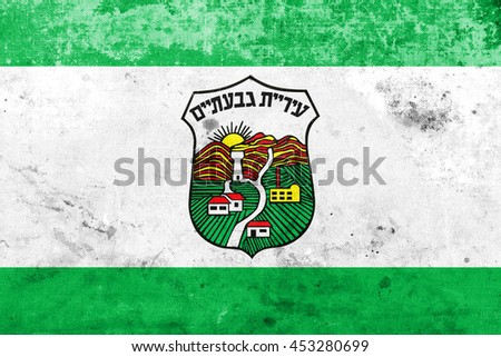 Flag of Givatayim, Israel, with a vintage and old look - stock photo