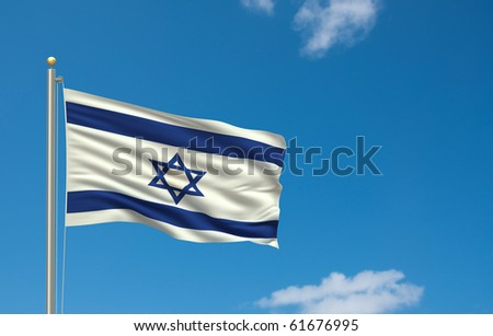 Flag of Israel with flag pole waving in the wind on front of blue sky - stock photo