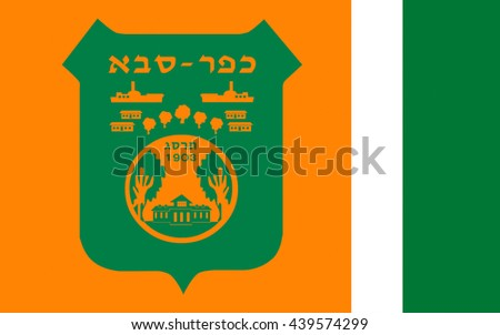 Flag of Kfar Sava is a city in the Sharon region of Israel.  - stock photo
