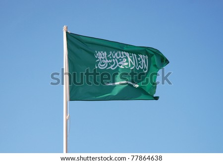 Flag  of Saudi Arabia waving - stock photo
