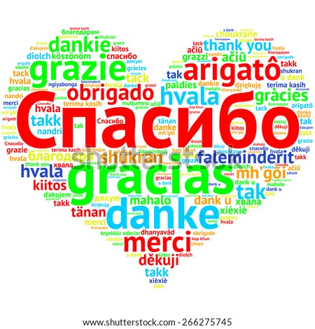 Focus on Russian: Spasiba, Word cloud in heart shape on white Background. saying thanks in multiple languages. - stock photo