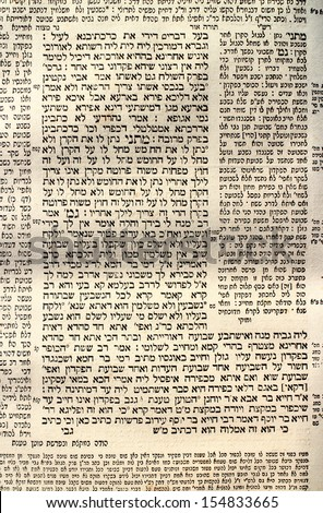 Fragment of an ancient Jewish handmade prayer book as backgrounds - stock photo