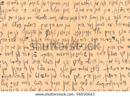 Fragment of an old handwritten Hebrew text. Rich stain and paper details. Can be used as background. - stock photo