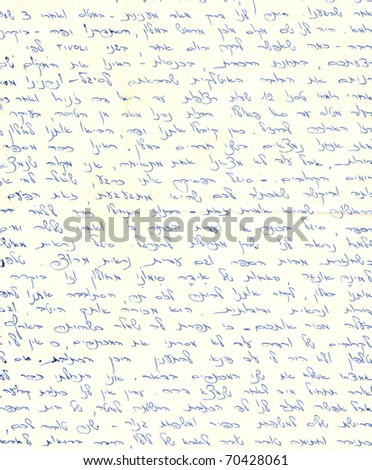 Fragment of an old Hebrew handwritten letter. It was written in Israel in 1972. Rich stain and paper details. Can be used for background. - stock photo