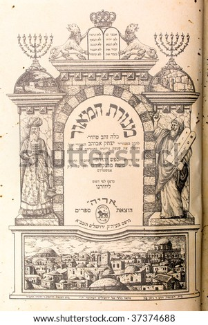 Front page of ancient Hebrew book isolated on white - stock photo