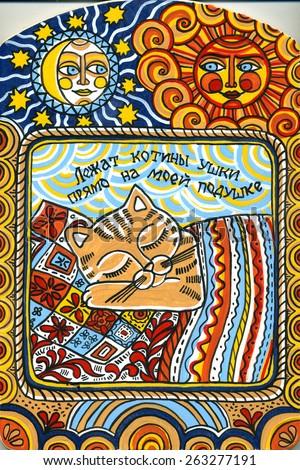 funny cat, Kitty, pet, animal - stock photo
