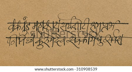 Ganesha Shloka. Calligraphy on parchment paper. Meaning: O lord ganesha, of curved trunk, large body, And with the brilliance of a million suns, Please make all my works free of obstacles, always. - stock photo