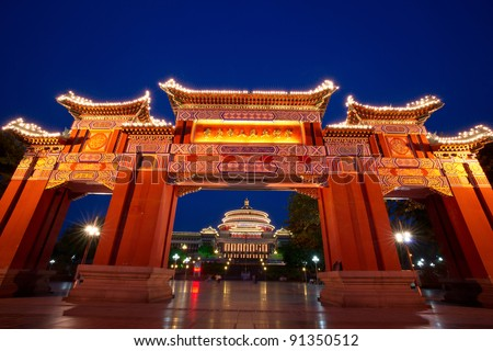 Gate and great hall night scene,chongqing,china - stock photo