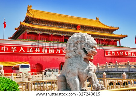 """Gate of Heavenly Peace-  entrance to the Palace Museum in Beijing.Inscription-""""Long live the People's Republic of China! Long live the solidarity of the peoples of the world!"""". - stock photo"""