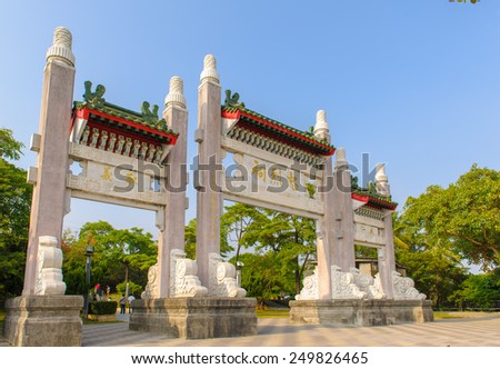 gate of Kaohsiung Martyrs' Shrine - stock photo