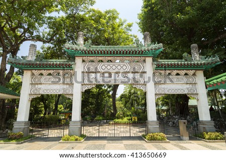Gate to Chinese garden in Rizal park, Philippines Inscription: Entrance to China - stock photo