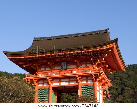 Gateway of Kiyomizu Temple in Kyoto Japan, with the mountains in the background