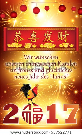 Chinese new year monkey business greeting stock vector 355160744 german business greeting card for chinese new year 2017 we wish our chinese clients a m4hsunfo