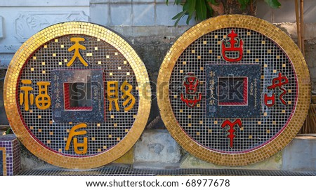 Giant stone coins (symbol of wealth in chinese temple), Repulse bay, Hong Kong, China - stock photo