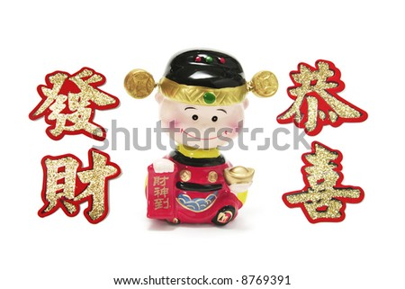 God of Wealth on White Background - stock photo