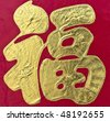 "Golden Chinese calligraphy ""Fu"" on Red Paper, meaning Good Fortune. It is one of the most popular Chinese characters used in Chinese New Year. - stock photo"