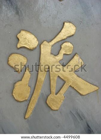 Golden Chinese Calligraphy on Marble surface: word for Team/Gang/Veteran/Cluster