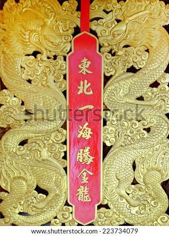 Golden Chinese Dragon - stock photo