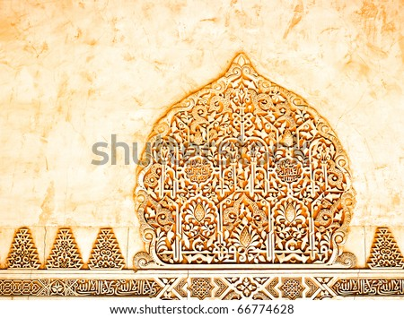 Golden Islamic crown relief. Alhambra, Granada. In Spain one can find many traces of Islam culture. - stock photo