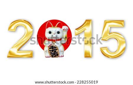 Golden metal letters 2015 with japanese maneki neko (lucky cat) isolated on white background - stock photo
