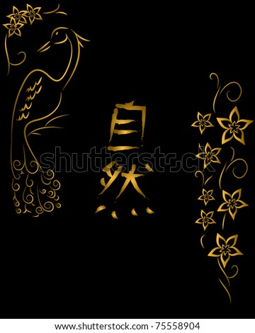 """golden ornaments with the japanese word for """"nature"""" (raster version) - stock photo"""