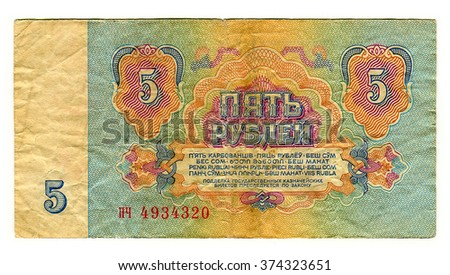 GOMEL,BELARUS - FEBRUARY 2016:A banknote printed in USSR shows image of The 5 Soviet ruble or rouble  was the currency of the Soviet Union, circa 1961.  - stock photo