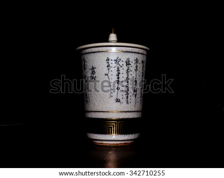 GOMEL, BELARUS - NOVEMBER 15, 2015: The Japanese porcelain (Kutani). Porcelain (also known as china or fine china) is a ceramic material made by heating materials. - stock photo