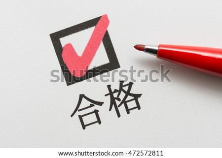 Goukaku means Pass, Japanese words, check box