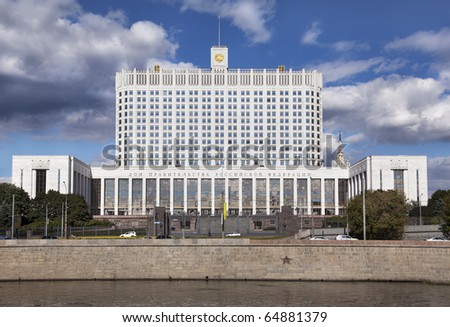 Government White House of the Russian Federation in Moscow - stock photo
