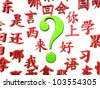 Great illustration for learning mandarin advertisement,  on a white background - stock photo