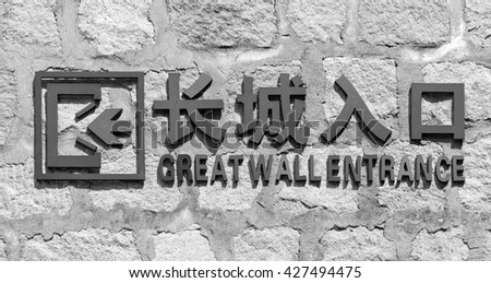 Great Wall Entrance Sign, Beijing, China. Black and white - stock photo
