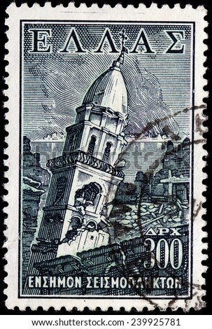 GREECE - CIRCA 1953: A stamp printed by GREECE shows The Great Earthquake in August 1953 at Zakynthos. Zakynthos is a Greek island in the Ionian Sea, circa 1953 - stock photo