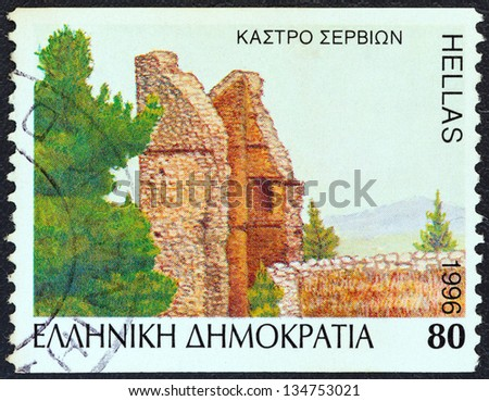 "GREECE - CIRCA 1996: A stamp printed in Greece from the ""Castles (1st series)"" issue shows Servia castle, circa 1996."