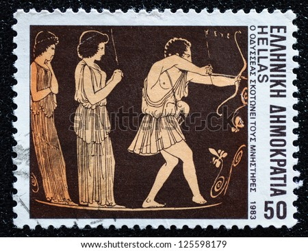 GREECE - CIRCA 1983: A stamp printed in Greece from the Homer's epics issue,  shows Odysseus slaying suitors, circa 1983. - stock photo